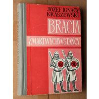 """Jozef Ignacy Kraszewski """"Bracia zmartwychwstancy"""" (на польскай мове)"""