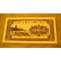 Китай 20 юаней 1949г. (копия) #2 распродажа