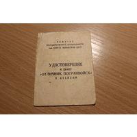 Удостоверение к знаку отличник погранвойск 2 ст.