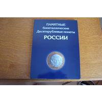 Памятные биметаллические Десятирублевые монеты. (м и спб дворов)