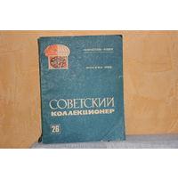 Советский коллекционер 26 выпуск