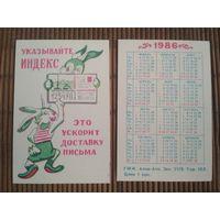 Карманный календарик. Индекс. 1986 год