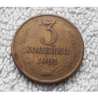3 копейки 1961 СССР #18