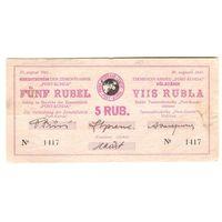 5 рублей 1941 г. (порт Кунда) редкая - тираж 1500 шт.