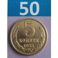 5 копеек 1975 года СССР. Неплохая!