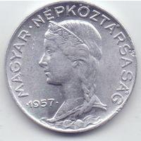 Венгрия, 5 филлеров 1957 года.