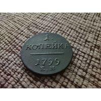 1 копейка 1799 г.