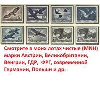 Австрия 1950 Mi# 955,956,968,984-987 (MNH**) 435 euro Птицы