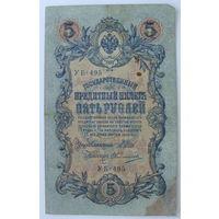 5 рублей 1909 года. УБ-495