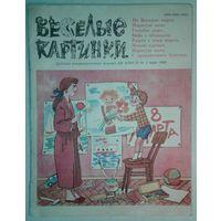 """Журнал """"Веселые картинки"""", 3/1986г"""