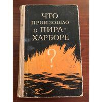 """Книга """"Что произошло в ПИРЛ-ХАРБОРЕ"""" 1961 г."""