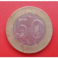 63-22 Турция, 50 куруш 2005 г.