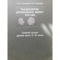 Тысячелетие древних монет России. Сводный каталог русских монет X-XI