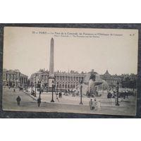 Старинная открытка. Париж (22). Подписана