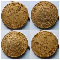 Редкость!!! 5 копеек 1934 года!!! Довольно хороша!!! Vf+++>XF!!! Монета 2