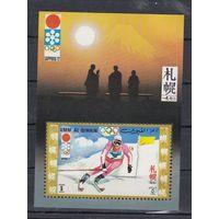 Умм Эль Кувейн зимняя олимпиада 1972г.