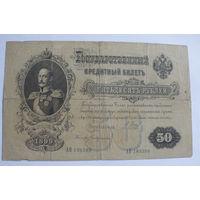 50 рублей 1899