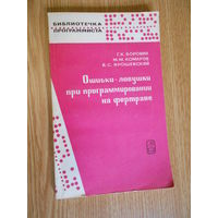 Боровин Г. К., Комаров М. М., Ярошевский В. С. Ошибки-ловушки при программировании на фортране.