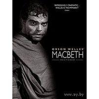 Макбет / Macbeth (Орсон Уэллс) DVD5
