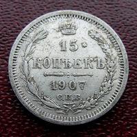 15 копеек 1907 года (СПБ-ЭБ). Вторая монета. С рубля без МЦ!