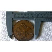 10 копеек 1838 ем на Торги с 1 рубля без МЦ