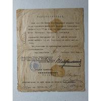 Удостоверение Петроград Подсвилье  1916 г