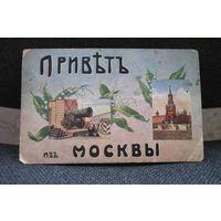"""Поздравительная открытка """" Приветъ из Москвы """", до 1917 г."""