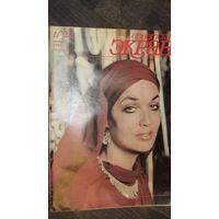 """Журнал""""Советский экран"""" 1982г"""