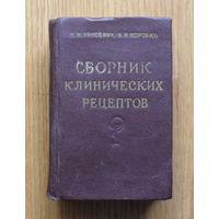 Сборник клинических рецептов.!954г.1-е издание.Редкое
