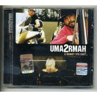 UMA2RMAН - а может это сон?..  CD