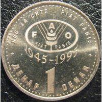 Македония 1 денар 1995 КМ#5а ФАО холдер