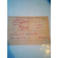 Карточка члена профсоюза  от 1945 года