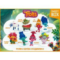 Sweet Box. Полная серия Тролли-2