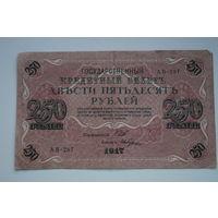 Распродажа ,250 1917 рублей Шипов Гусев АВ-287