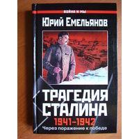 Юрий Емельянов. Трагедия Сталина 1941-1942. Через поражение к победе