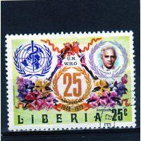Либерия.Ми-883. 25 лет Всемирной организации здавохранения. Сэр Александр Флеминг.1973.