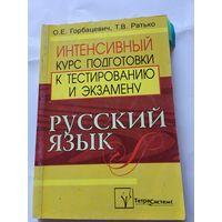 Горбацевич Русский язык Интенсивный курс подготовки к тестированию и экзамену 2006г 235 стр