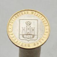 10 рублей 2005 ОРЛОВСКАЯ ОБЛАСТЬ ММД