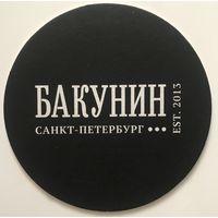 Подставка под пиво пивоварни Бакунин /Россия/