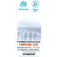 Динамо Минск - Динамо Брест 4.07.2006.