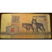 5 рублей 1992г. Серия АМ