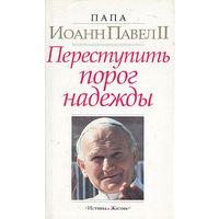 Энциклики  и книги Папы Яна Павла 2