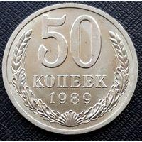 50 копеек 1989 год