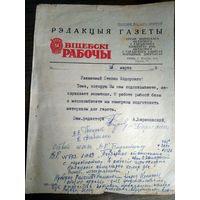 Ответ редакции газеты Витебский рабочий, 1989 г