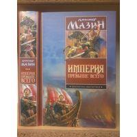 """Мазин А. """"Империя превыше всего: Варвары. Римский орел"""""""