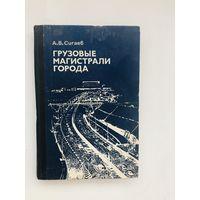 Сигаев А. В. Грузовые магистрали города. Москва Госстройиздат 1974 тираж 8 000