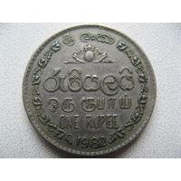Шри-Ланка 1 рупия 1982 г.