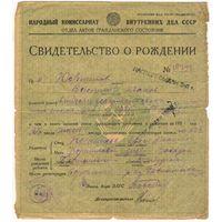 НКВД СССР..Свидетельство о рождении _1925 год.. с водяными знаками..