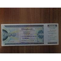 Сертификат сберегательного банка СССР.1988г