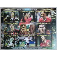 Звезды Кубка мира по футболу, ЮАР, 2010.
